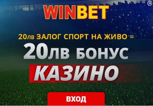 20лв Бонус HAPPY WEEKEND от WINBET