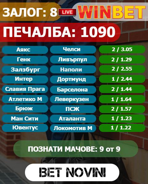Смелчага хвана 9 мача от Шампионска Лига и закова 1к със залог от 8 лева