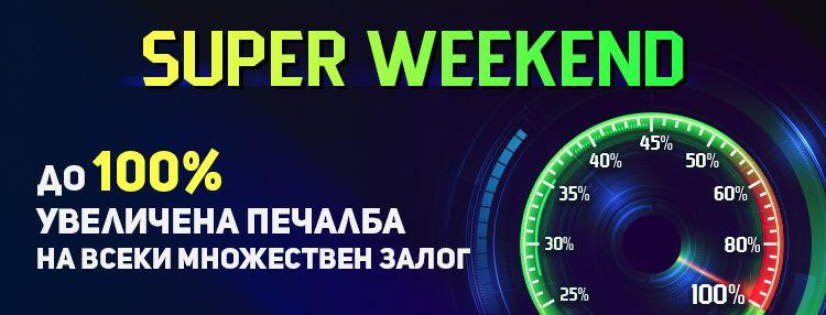 SUPER WEEKEND ОТ УИНБЕТ с до 100% Увеличена Печалба при Множествен Залог
