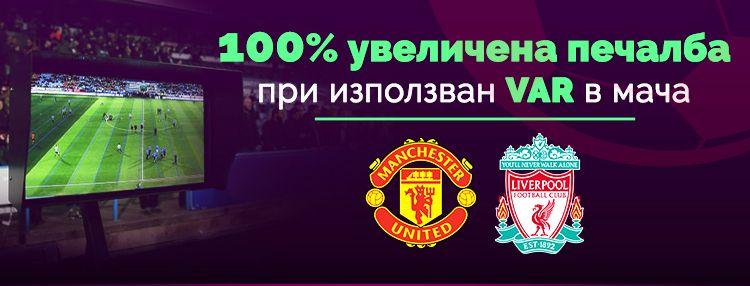 БОНУС ОФЕРТА: 100% Увеличена Печалба на Манчестър Юнайтед - Ливърпул