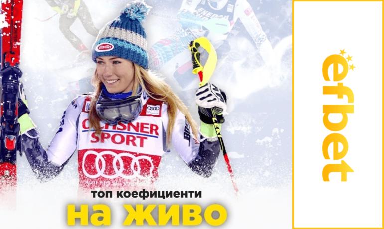 Efbet ще приема залози НА ЖИВО за Световна Купа по Ски в Банско (24, 25, и 26 януари)