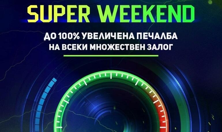 Този Уикенд е SUPER WEEKEND с Бонус до 100% Увеличение на Печалбата от Winbet