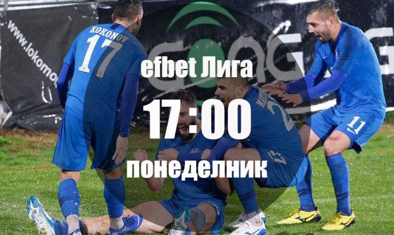 arda-slavia-17-02-2020