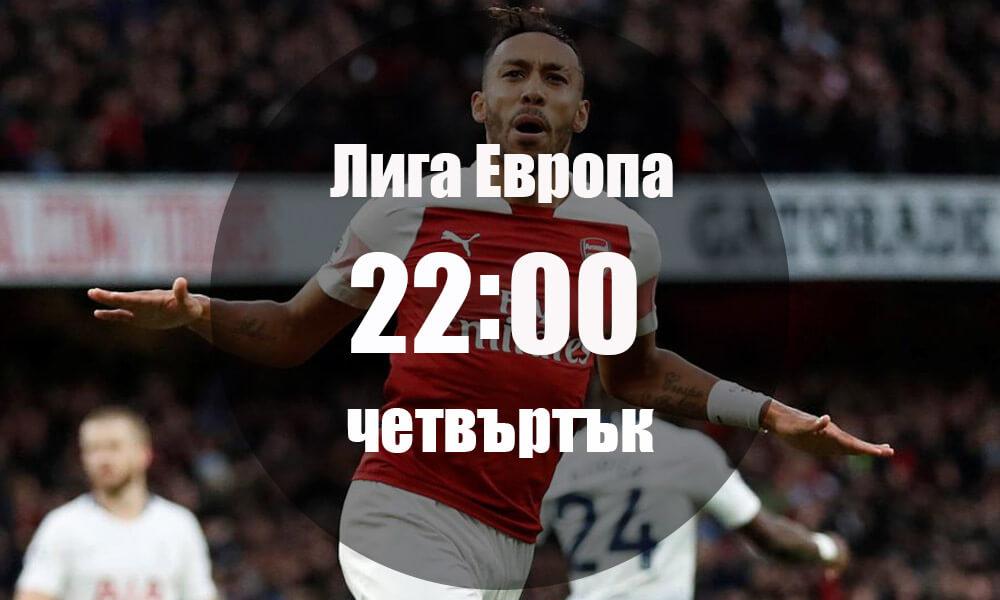 Арсенал - Олимпиакос 27.02.2020 | Прогноза