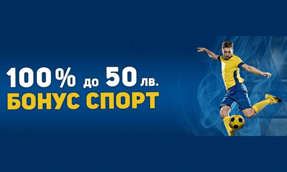 НОВ 100 Процента Бонус Презареждане за Спортни Залози от PalmsBet