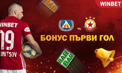 Букмейкърът WINBET е подготвил страхотен БОНУС за дербито Левски - ЦСКА