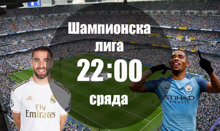 Реал Мадрид - Манчестър Сити 26.02.2020 | Прогноза