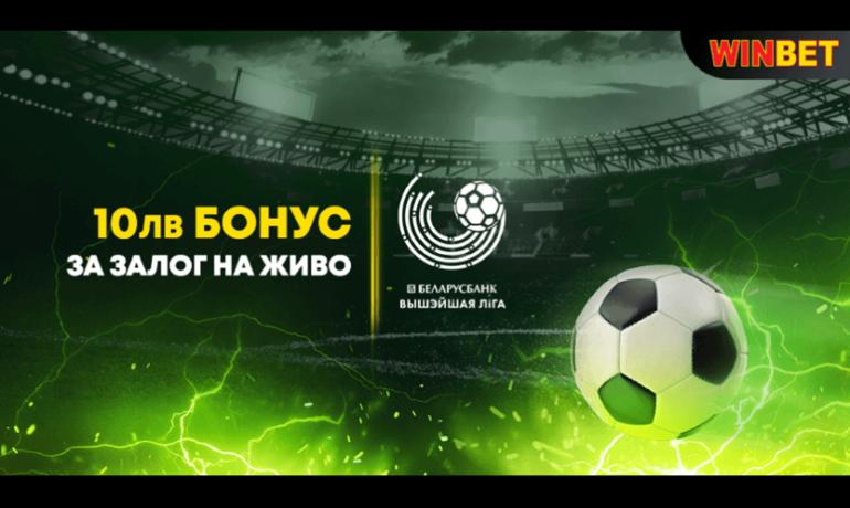 10лв Бонус за Залози НА ЖИВО на Беларуската Висша Лига от WinBet