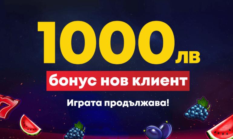 1000лв Казино Бонус за нови клиенти в сайта за онлайн залози и казино игри УинБет
