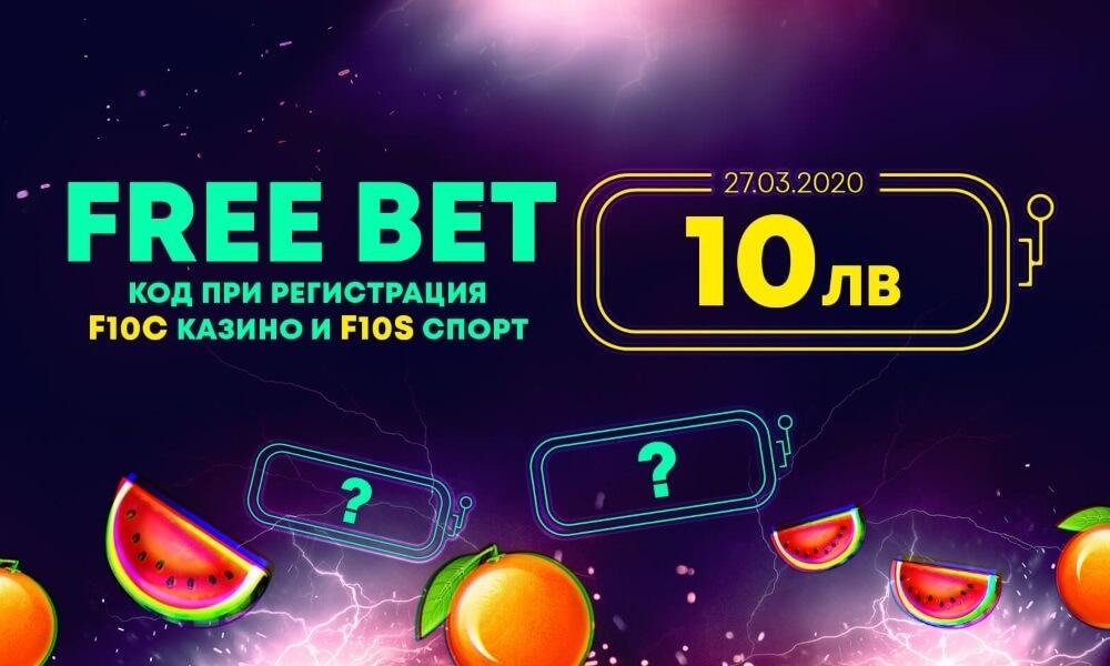 10 лева Бонус Без Депозит от Българския Сайт за Залози WinBet