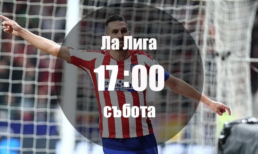 Атлетико Мадрид - Севиля 07.03.2020 | Прогноза