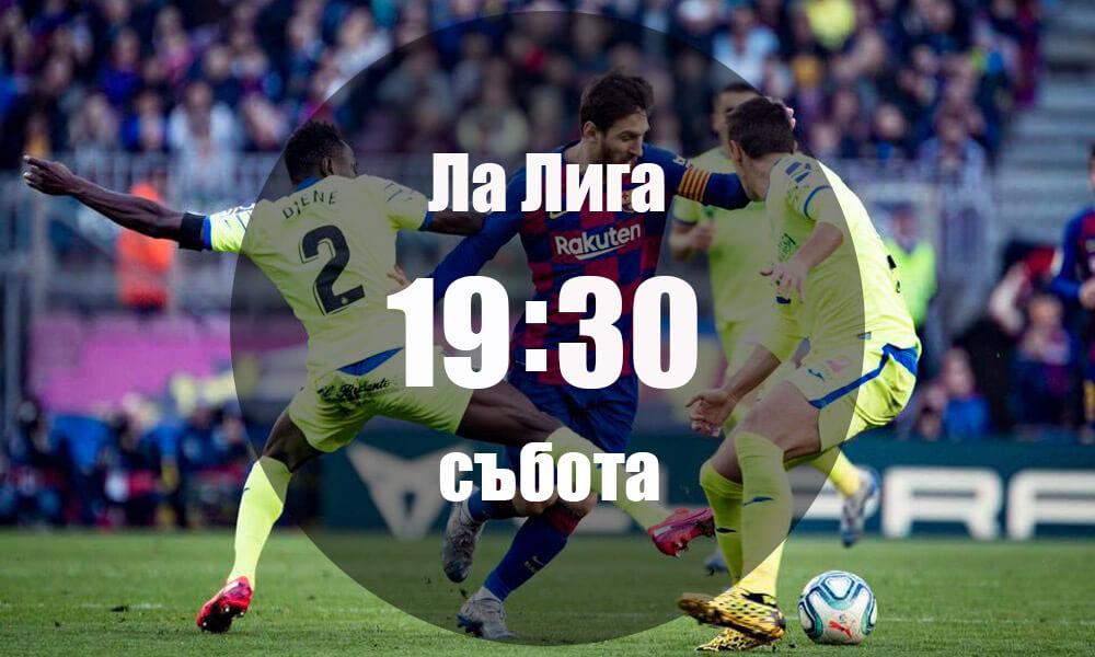 Барселона - Реал Сосиедад 07.03.2020 | Прогноза