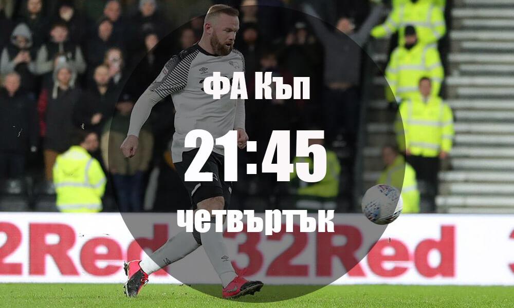 Дарби Каунти - Манчестър Юнайтед 05.03.2020 | Прогноза