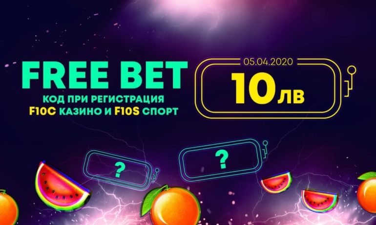 ОФЕРТА НА ДЕНЯ (05.04): 10 лева Безплатен Бонус за всички нови клиенти на УинБет