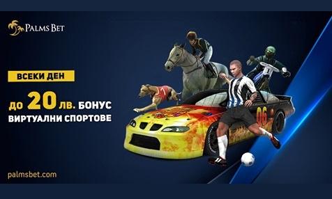Всеки Ден до 20лв БОНУС за Виртуални Спортове от PalmsBet