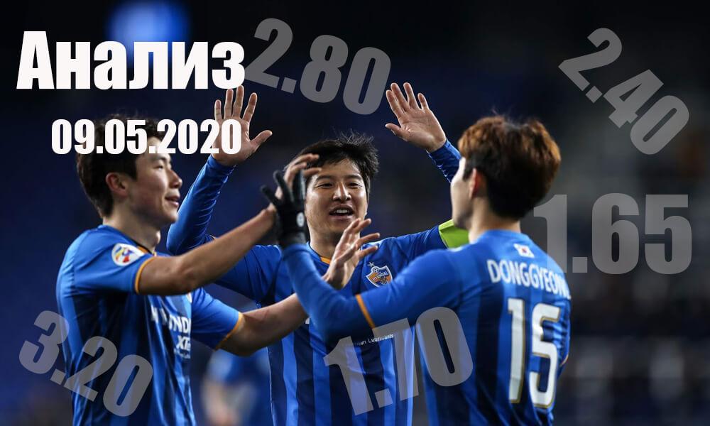 Голям финал в Никарагуа след домакински провали в Южна Корея и Беларус | Анализ 09.05.2020