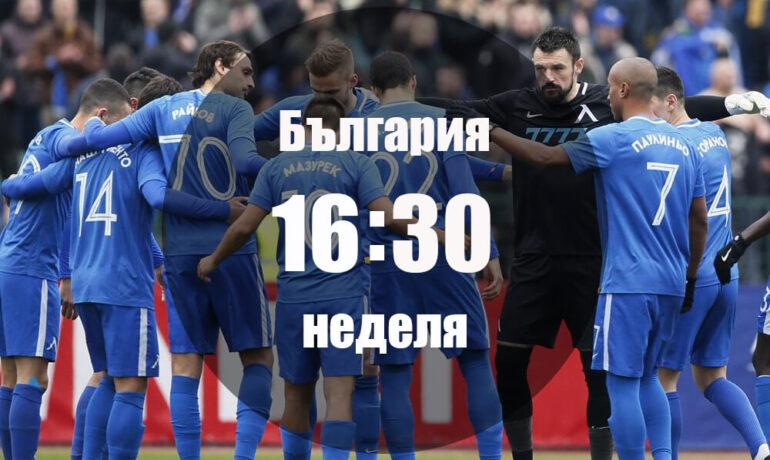 Арда - Левски 14.06.2020 | Прогноза