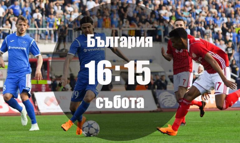 ЦСКА - Левски 20.06.2020 | Прогноза