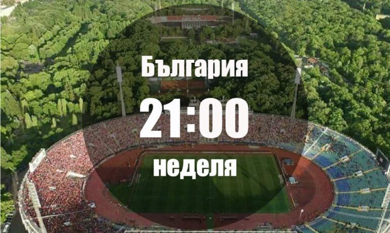 ЦСКА София - Локомотив Пловдив 14.06.2020 | Прогноза