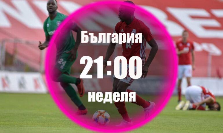 ЦСКА София - Лудогорец 05.07.2020 | Прогноза