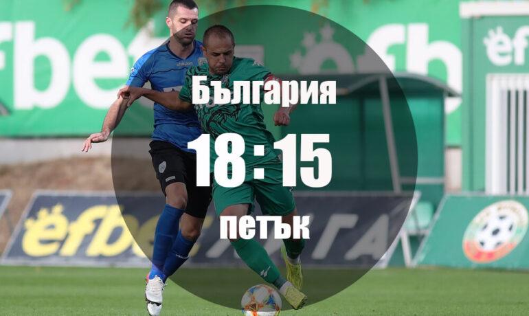 Черно Море - Витоша Бистрица 19.06.2020 | Прогноза