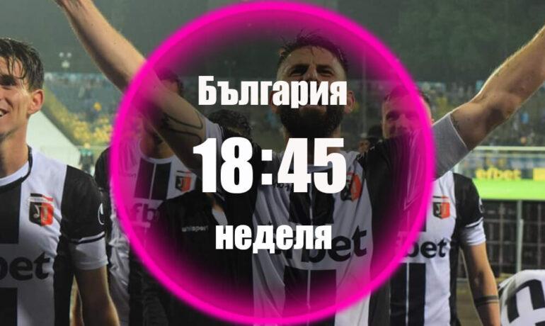 Локомотив Пловдив - Берое 05.07.2020 | Прогноза