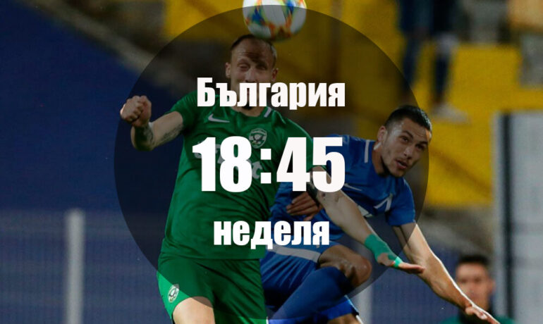 Лудогорец - Ботев Пловдив 14.06.2020 | Прогноза