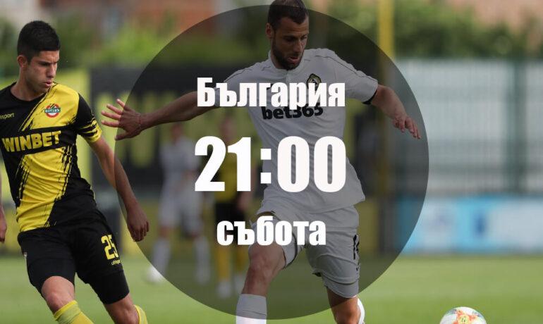 Славия - Берое 13.06.2020 | Прогноза
