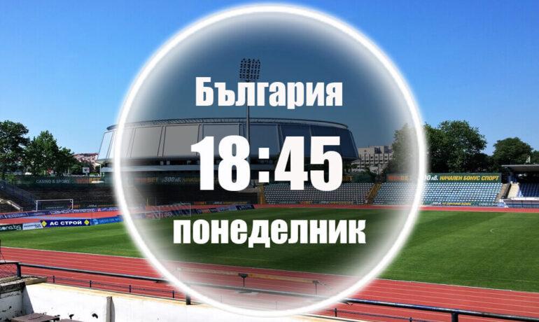 Дунав - Ботев Враца 29.06.2020 | Прогноза