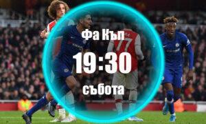 Арсенал - Челси 01.08.2020 | Прогноза