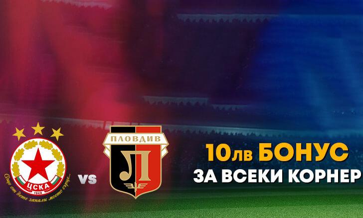 10лв Бонус за всеки корнер във Финала за Купата на България
