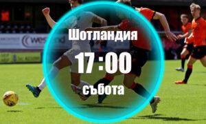 Дънди Юнайтед - Сейнт Джонстън 01.08.2020   Прогноза