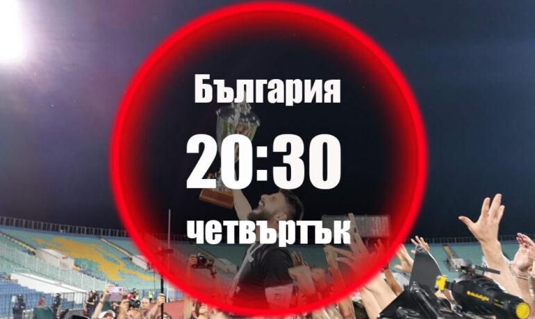 Локомотив Пловдив – ЦСКА София 09.07.2020 | Прогноза