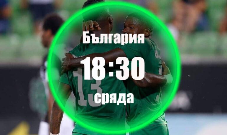 Лудогорец - Левски 08.07.2020 | Прогноза