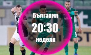 Лудогорец - Локомотив Пловдив 02.08.2020 | Прогноза