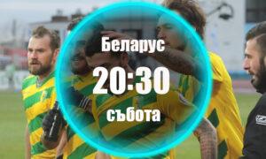 Неман Гродно - Динамо Минск 01.08.2020 | Прогноза