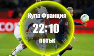 ПСЖ - Олимпик Лион 31.07.2020 | Прогноза