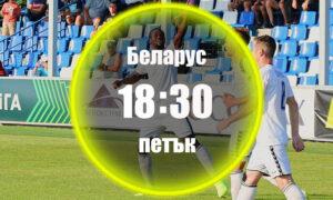 Слутск - Шахтьор Солигорск 31.07.2020 | Прогноза