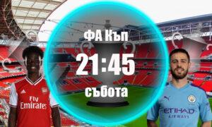 Арсенал - Манчестър Сити  18.07.2020 | Прогноза
