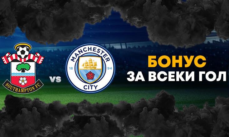 Бонус за Всеки Гол в Мача Саутхемптън - Манчестър Сити (05.07.2020г)