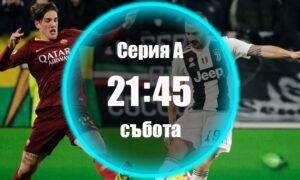 Ювентус - Рома 01.08.2020 | Прогноза