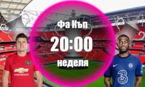 Манчестър Юнайтед - Челси 19.07.2020 | Прогноза