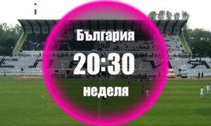 Славия - Ботев Пловдив 19.07.2020 | Прогноза
