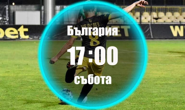 Арда - Ботев Пловдив 29.08.2020 | Прогноза