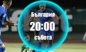 Арда - Левски 15.08.2020 | Прогноза