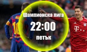 Барселона - Байерн Мюнхен 14.08.2020 | Прогноза