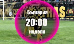 Ботев Пловдив - Берое 23.08.2020   Прогноза