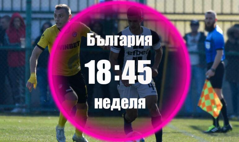 Ботев Пловдив - Локомотив Пловдив 09.08.2020 | Прогноза