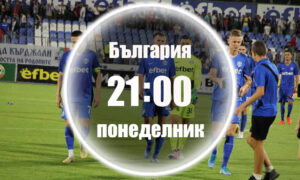 ЦСКА 1948 - Арда 24.08.2020 | Прогноза