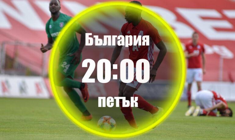ЦСКА 1948 - ЦСКА София 07.08.2020 | Прогноза